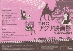 neoアジア映画祭inあさひかわ