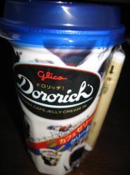 グリコ「ドロリッチ!」