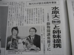 2008,10,28北海道新聞より
