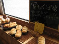 手作りの豆乳で作った新作パン(^^)V