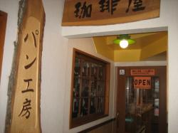 入口の左側にはパン工房(*^_^*)