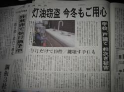 灯油窃盗に注意!(2008.11.7北海道新聞)