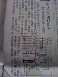 2008.11.13 北海道新聞