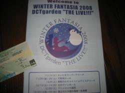 ドリームズカムトゥルー ウィンターファンタジア2008