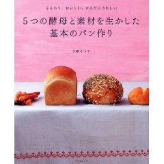 5つの酵母と素材を生かした基本のパン作り