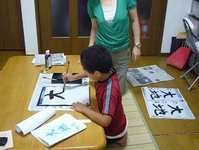お家で習字教室