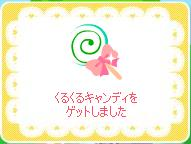くるくるキャンディー1