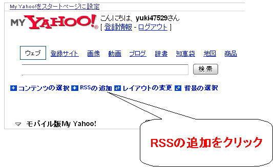 RSSの追加をクリック