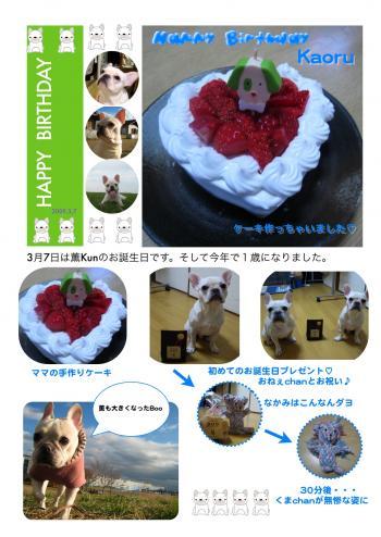 2009薫 誕生日