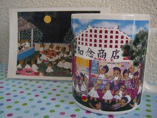 沖縄 マグカップ