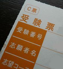 P1270803_受験票1