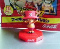 コカコーラ フィギュアコレクション JF2005 ノーマル