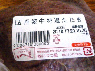 081022 牛たたき