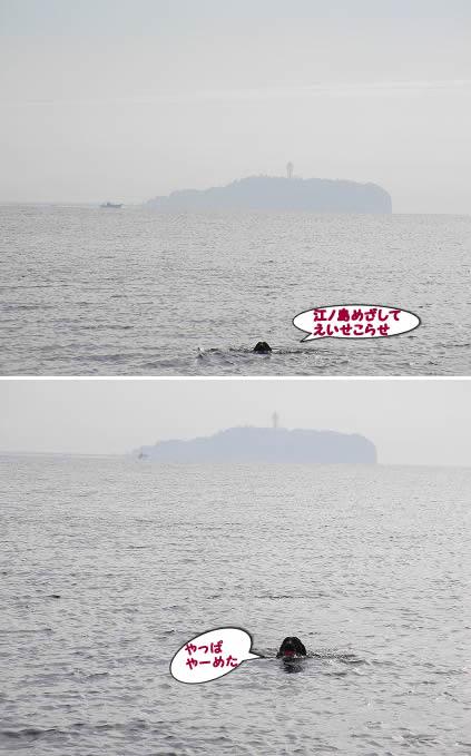 江ノ島目指して