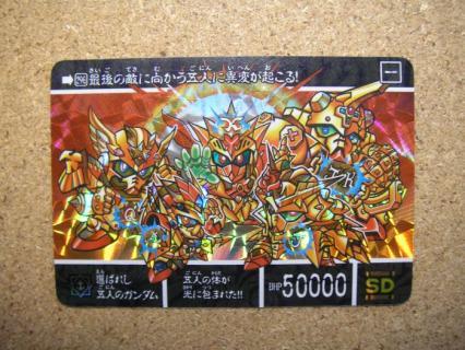 カードダス3