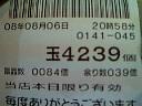 200808062154000.jpg