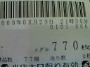200808292129001[1]