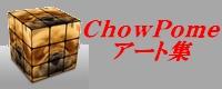 ★ChowPome アートへ★