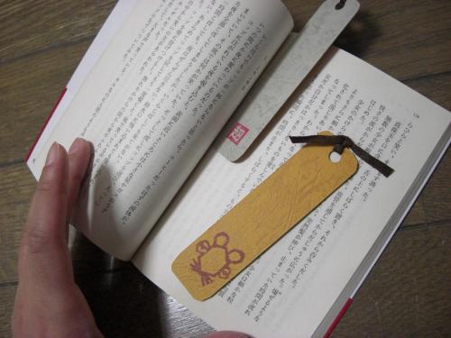 本にはさむやつ