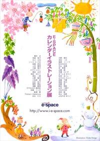 カレンダーイラストレーション展(伊東屋)
