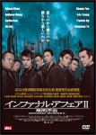 infernal affairs2
