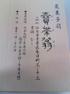 賣茶翁(ばいさおう)