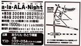 alaaranight_map3_20081020080459.jpg