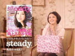 Natsuki-Steady1005.jpg