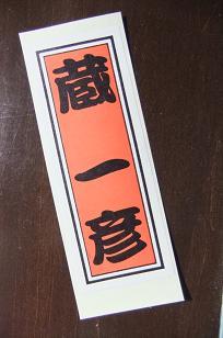蔵一彦 001
