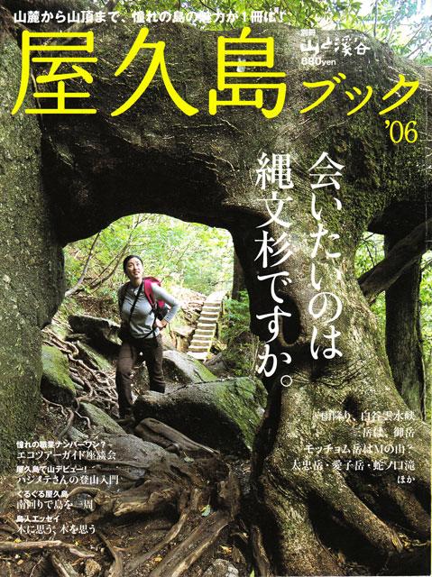 屋久島ブック06