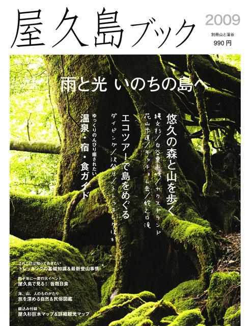 屋久島ブック09