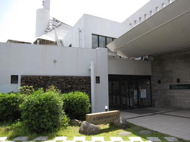 環境文化センター