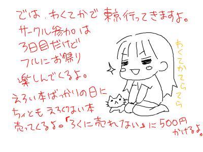 snap_cocoro4_20088434840.jpg