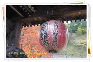 金剛輪寺1