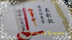 社員賞2012