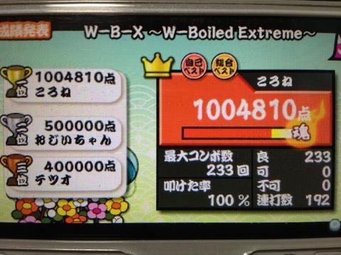 W-B-X ~W-Boiled Extreme~ 全良 100.4万