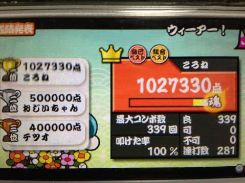 ウィーアー! 全良 102.7万