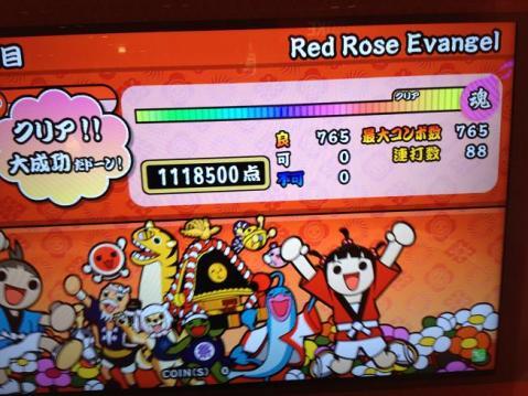 Red Rose Evangel 全良