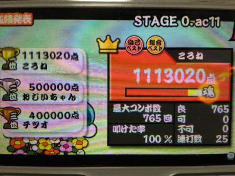 STAGE 0.ac11 全良