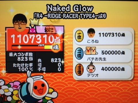 Naked Glow 全良