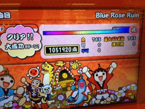 Blue Rose Ruin 全良