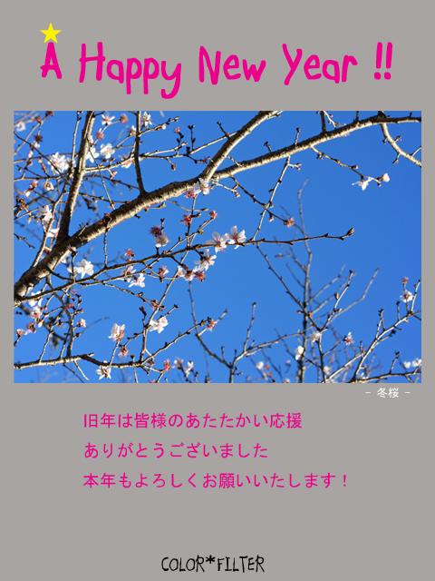 2009謹賀新年