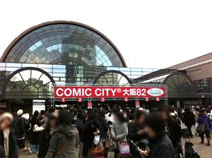 コミケ インテックス 大阪