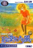 《Pシリーズ07 》 砂漠をわたる風(前編)