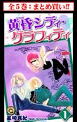 【まとめ買い】黄昏シティ・グラフィティ(全5巻セット)