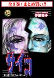 【まとめ買い】サイコ(全3巻セット)