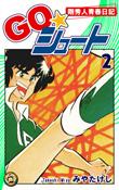 GO☆シュート(2巻)