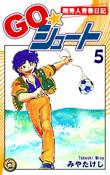 GO☆シュート(5巻)