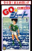 【まとめ買い】GO☆シュート(全6巻セット)