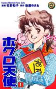 ホクロ天使-エンジェル-(1巻)